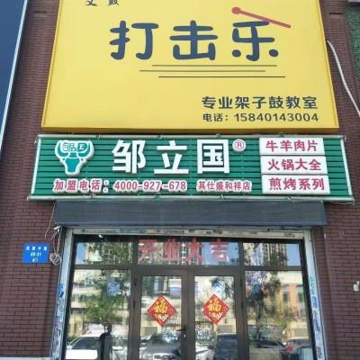 浑南区食材超市低价转让(中介网站平台勿扰)