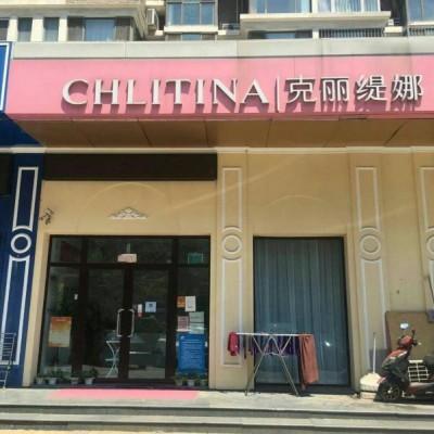 朝阳克丽缇娜品牌美容院转让