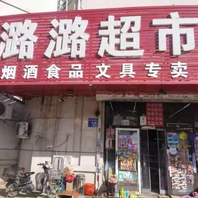 浑南临街盈利超市出兑(中介平台勿扰)