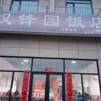 铁西临街盈利饭店出兑(中介平台勿扰)