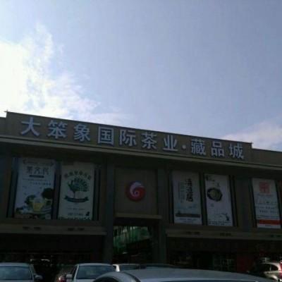 广州芳村茶叶市场店铺转让