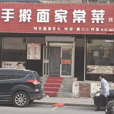 铁西临街盈利餐馆出兑(中介平台勿扰)