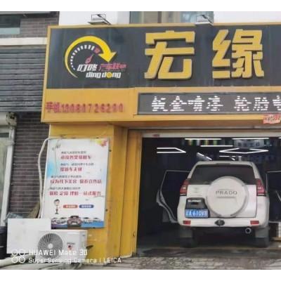 大东区陶瓷城汽车美容店转让