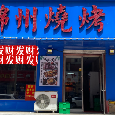 纯一层大门脸锦州烧烤盈利店出兑(中介平台勿扰)