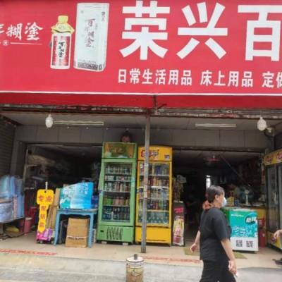 深圳市宝安区燕罗街道百货店转让w