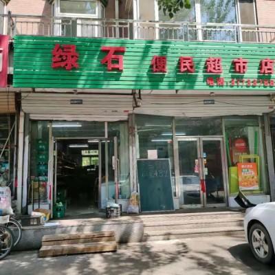 铁西勋业街浅草绿阁商业街百货超市超市便利店吉兑