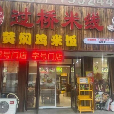 沈河区五爱市场盈利餐饮吉兑