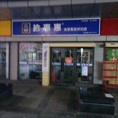 四惠地铁口临街店铺转让