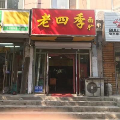 沈河CBD商圈餐饮转让(中介网站快转勿扰)