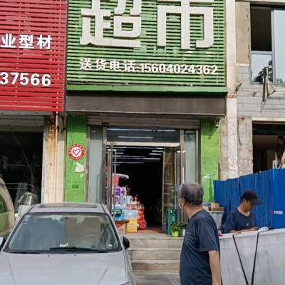 铁西保工南街e佰家园小区门口超市便利店吉兑