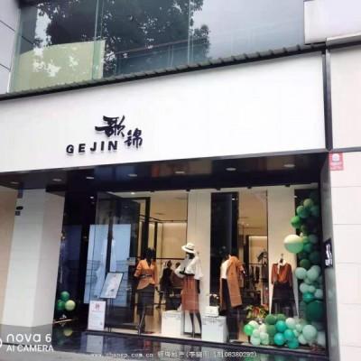蜀汉路欧尚8米开间年租36万品牌店急售