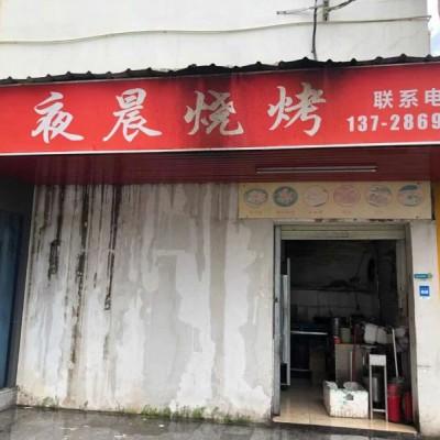 龙岗区新河路烧烤店转让w