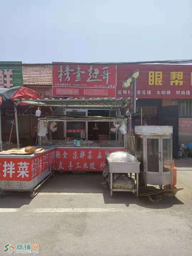 即墨区通济街道办事处仇家村云海路180号 榜壹超哥熟食店转让