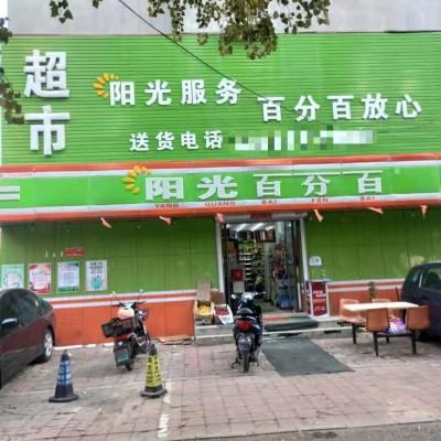 皇姑临街盈利超市出兑(中介平台勿扰)
