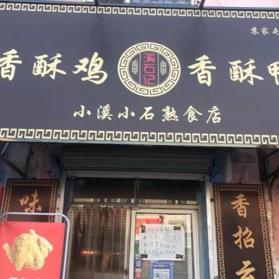 苏家屯熟食店低价急兑