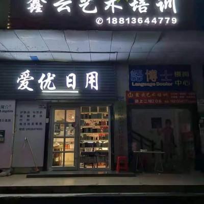 龙岗横岗政府对面二楼鑫云专业艺术培训转让W