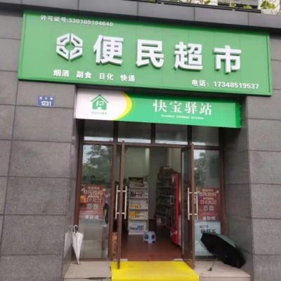 湘湖108方超市转让,带快递和烟草证