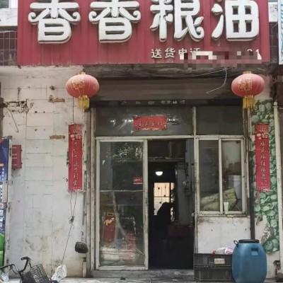 皇姑临街盈利粮油店出兑(中介平台勿扰)