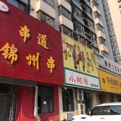 皇姑区华山路烧烤店低价急兑水电不要钱.