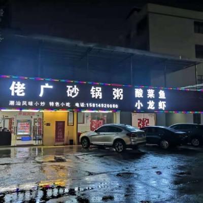深圳市龙岗区宝龙街道砂锅粥转让w