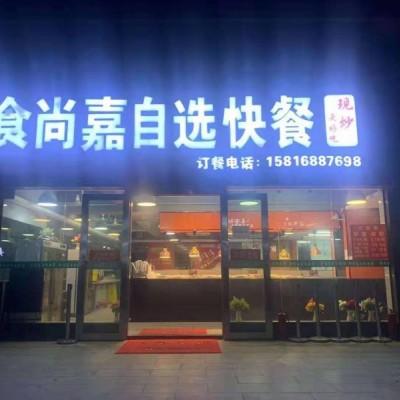 龙华区民治展涛科技大厦B座自助快餐店转让W