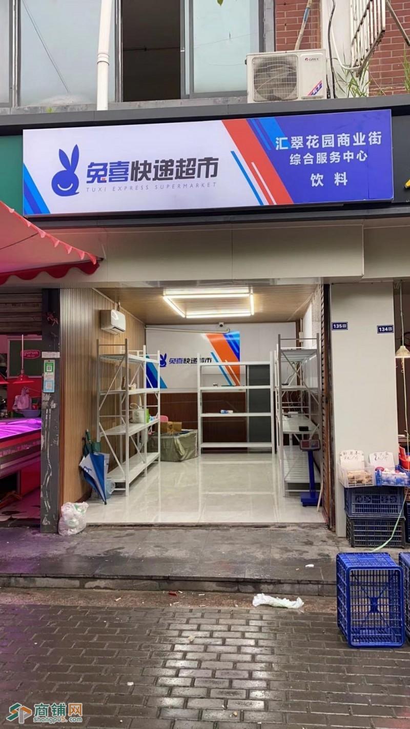 苏州平江新城汇翠商业街店铺转让