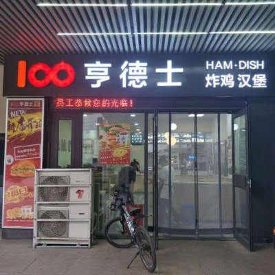 浑南建筑大学品牌汉堡店低价转让(中介网站平台勿扰)