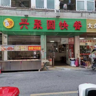深圳市宝安区松山中路快餐店转让w