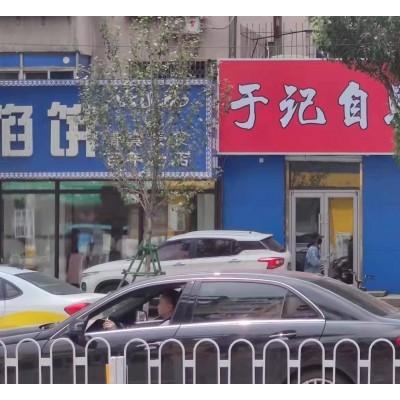 沈河区奉天街临街快餐店转让出兑W
