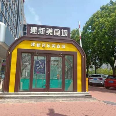 特佳铺编号21177沧州市运河区建新美食城整体招商
