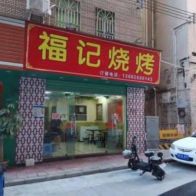 深圳市龙岗区布吉镇三联村三区四巷烧烤店转让w