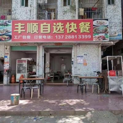 深圳市坪山新区碧岭街道石夹路快餐店转让w