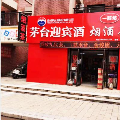 浑南小石城商业街烟酒超市转让(中介网站平台勿扰)