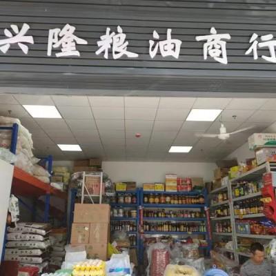 宝安区松岗配发菜市场粮油店转让W