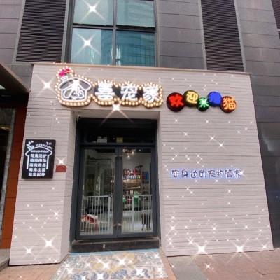 福田华强南桐林公寓盈利中新装宠物店转让