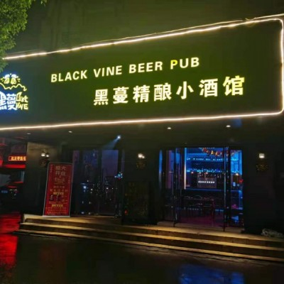 黑蔓精酿小酒馆