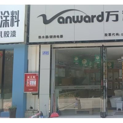 温江产业园内卫浴店低价急转(建材市场内店)