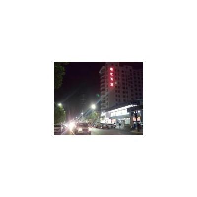 新余市港汇购物中心