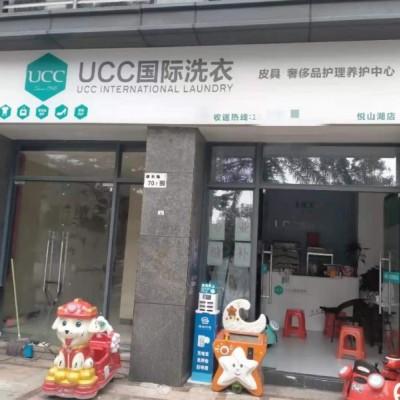 龙岗区怡景社区悦山湖花园UCC国际洗衣店转让