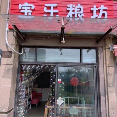 嘉定菊园炒菜小吃美容美发快递超市零食花店Y