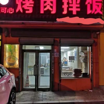 全沈阳外卖排行前三的烤肉拌饭 低价出兑