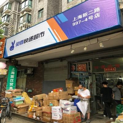 上海宝山淞南四季绿城小区快递超市(驿站)转让