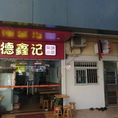 罗湖区黄贝街道新秀南区德鑫记餐厅转让W