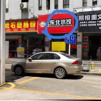 龙岗区石背路杨马小区33栋104号二娘东北水饺店转让W