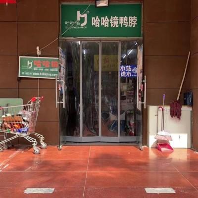 方庄超市转让,客源稳定,紧邻地铁公交车站