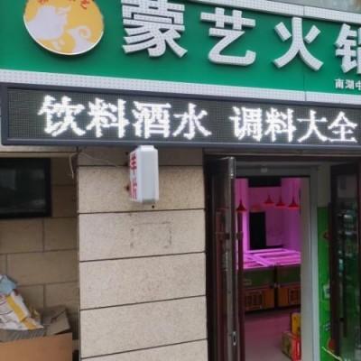 火锅食材超市出兑转让