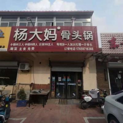 特佳铺编号2147新华区东方骏景东门附近饭店转让