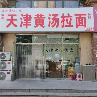 特佳铺编号21221运河区宏宇城风情街餐饮店低价转让