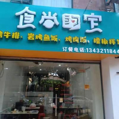 急转让泰安路临街餐饮店,设备齐全,接手即可开业