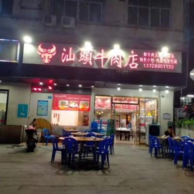 光明区玉塘社区田寮汕头牛肉店转让W